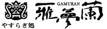雅夢蘭/がむらん | 神戸・六甲道の居酒屋、やすらぎ処『雅夢蘭(がむらん)』